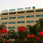 Медицинский центр Ха-Эмек