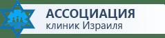 Ассоциация клиник Израиля